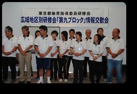 小金井市体育指導委員会