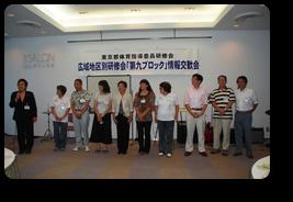 武蔵野市体育指導委員会