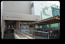 栄町体育館